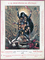 0077526 © Granger - Historical Picture ArchiveINDIAN CIGARETTE AD, 1908.   Lithograph advertisement for Kali cigarettes, Calcutta, 1908, featuring a depiction of the Hindu goddess Kali trampling her consort, Shiva.