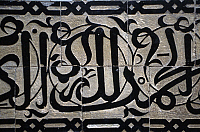 0361249 © Granger - Historical Picture ArchiveART & ARCHITECTURE.   Decorative elements, Medersa mosque (14th-20th century), Fez el Bali (Unesco World Heritage List, 1981), Fes-Boulemane, Morocco. Detail. Full Credit: De Agostini / C. Sappa / Granger, NYC -- All rights reserved.