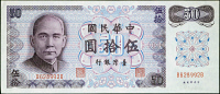 0407512 © Granger - Historical Picture ArchiveTAIWAN: CURRENCY.   A 50 New Taiwan Dollar bill, c1970.