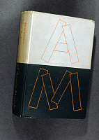 0267723 © Granger - Historical Picture ArchiveADVENTURES OF AUGIE MARCH.   First US edition of 'The Adventures of Augie March' by Saul Bellow, 1953.