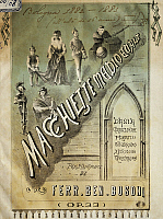 0365444 © Granger - Historical Picture ArchiveLITERATURE.   Cover of Macchiette Medioevali (Medieval Figures), by Ferruccio Busoni (1866-1924). Full Credit: De Agostini / A. Dagli Orti / Granger, NYC -- All rights reserved.
