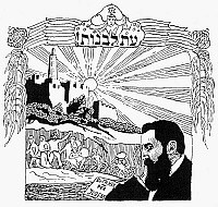 0066649 © Granger - Historical Picture ArchiveTHEODOR HERZL (1860-1904).   Hungarian journalist and founder of Zionism. Illustration from a Russian commemorative anthology published, 1922, by Jewish emigrantss in honor of Herzl, who is shown with his 1896 pamphlet, 'Der Judenstaat.' In the background, Zionist pioneers mount to a symbolic new Jerusalem.