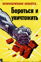 0528545 © Granger - Historical Picture ArchiveWWII: POSTER, c1943.   'Great Britain pledges to fight and destroy!' British poster promising aid to the Soviet Union in its fight against the Nazis. Lithograph, c1942.