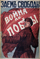 0351582 © Granger - Historical Picture ArchiveWWI: RUSSIAN POSTER.   Poster advertising Russian war bonds, with a soldier holding a banner that reads 'War until victory.' Lithograph, 1917.