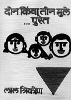 0125745 © Granger - Historical Picture ArchiveINDIA: BIRTH CONTROL, 1972.   Poster designed for a pilot course in family planning in Aurangabad, India, saying in Marathi that 'a small family is a happy family.' Photograph, 1972.