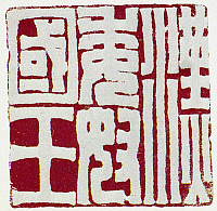 0122645 © Granger - Historical Picture ArchiveCHINA: SEAL, 57 A.D.   Impression from a gold seal struck by Han emperor Kuang Wu Ti on the occasion of the arrival of the first Japanese embassy to the Chinese imperial court, in 57 A.D., bestowing vassalage on the Yayoi ruler in Japan.