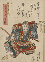 0266638 © Granger - Historical Picture ArchiveISHIKAWA GOEMON (1558-1594).   Legendary Japanese outlaw, as portrayed by an actor. Woodcut by Toyokuni Utagawa, c1827.