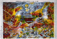 0622303 © Granger - Historical Picture ArchiveGREAT KANTO EARTHQUAKE.   Buddha protects the Senso-ji temple in Asakusa district as the rest of Tokyo burns in the aftermath of the great earthquake. Lithograph, 1923.