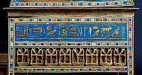 0411354 © Granger - Historical Picture ArchiveARCHAEOLOGY.    Side panel of Tjuyu's casket of jewels, wood, gold leaf, faience, painted ebony and ivory, dating from the reign of Amenhotep III, from the Tomb of Yuya and Tjuyu, Valley of the Kings, Thebes. Egyptian Civilisation, New Kingdom, Dynasty XVIII. Full credit: De Agostini / S. Vannini / Granger, NYC -- All rights reserved.