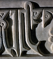0411389 © Granger - Historical Picture ArchiveARCHAEOLOGY.    The name of Allah, detail from a relief bearing the words There is no other God but Allah, marble. Fatimid period, 11th century. Full credit: De Agostini Picture Library / Granger, NYC -- All rights reserved.