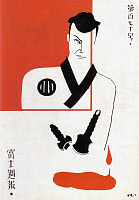 0607180 © Granger - Historical Picture ArchiveJAPAN.    Front cover of Fuji Magazine, c.1930. Full credit: Pictures from History / Granger, NYC -- All rights reserved.