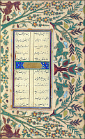 0607492 © Granger - Historical Picture ArchiveIRAN.   Page from an illuminated 1604 copy of Tuß?Ñfat al-??Ir?üqayn by Afzal al-D?½n Shirv?ün?½ Kh?üq?ün?½ (1126-1198). Full credit: Pictures from History / Granger, NYC -- All rights reserved.