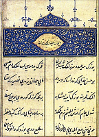 0616321 &copy; Granger - Historical Picture ArchiveTURKEY.   Illuminated page from the <i>Avni Divani'ndan bir Sahife</i>, a book of ghazals and poetry from the Ottoman Court of Fatih Sultan Mehmed (r. 1444-46; 1451-1481)). Full credit: Pictures from History / Granger, NYC -- All rights reserved.