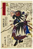 0616669 © Granger - Historical Picture ArchiveJAPAN.   Muramasu Kihei Fujiwara no Hidenao Ny??d?? Ry??en, from the series 'The Story of the Faithful Samurai'. Utagawa Yoshitora (active c.1850-1880), 1864. Full credit: Pictures from History / Granger, NYC -- All rights reserved.