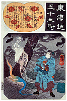 0619372 © Granger - Historical Picture ArchiveJAPAN.   Moonlit scene of a travelling warrior receiving a child from a ghost at Nissaka Station. From'Fifty Three Pairings Along the Tokaido',  Utagawa Kuniyoshi (1798-1861), 1845. Full credit: Pictures from History / Granger, NYC.