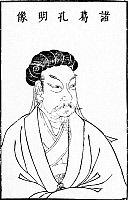 0620914 © Granger - Historical Picture ArchiveCHINA.   Zhuge Liang (CE 181-234) was Chancellor of Shu Han during the Three Kingdoms period of Chinese history (CE 220–280). Portrait from the Ming Dynasty encyclopedia Sancai Tuhui ('Illustrations from the Three Realms'), 1607-1609. Full Credit: CPA Media - Pictures from History / Granger, NYC.