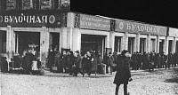 0433242 © Granger - Historical Picture ArchiveSOVIET UNION, 1929.   Line of customers in front of a bakery in Leningrad, Soviet Union. Photograph, 1929. Full Credit: Archiv Gerstenberg / Ullstein Bild / Granger, NYC.