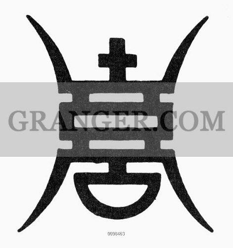 Image Of Calligraphy Chinese Chinese Symbol For Long Life From